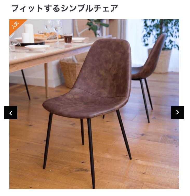 clasで注文した椅子