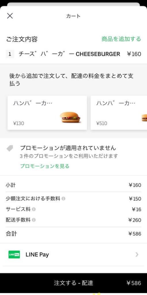 Uber Eats (ウーバーイーツ)注文画面
