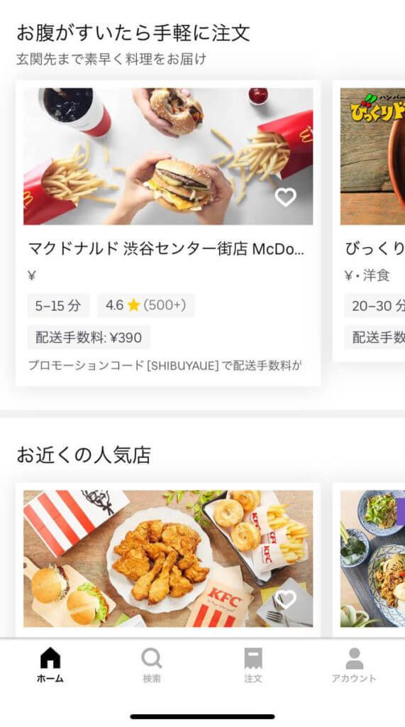 Uber Eats のおしゃれな注文画面