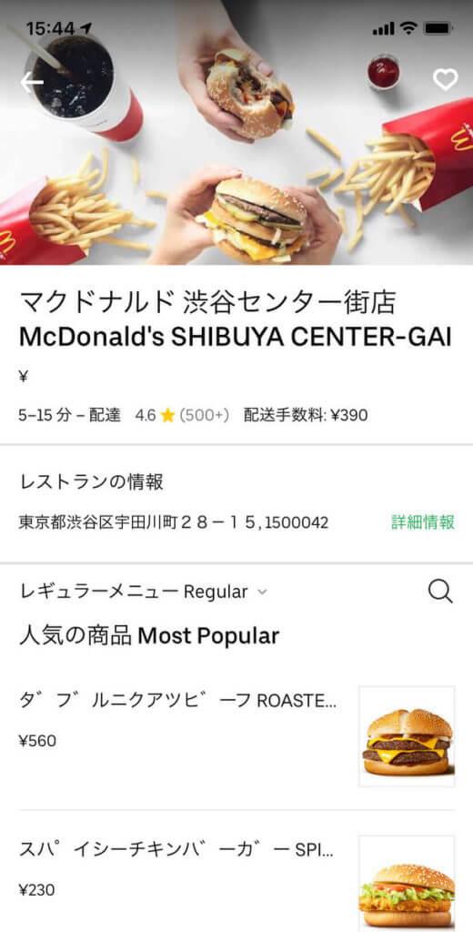 Uber Eats (ウーバーイーツ)お店選択画面