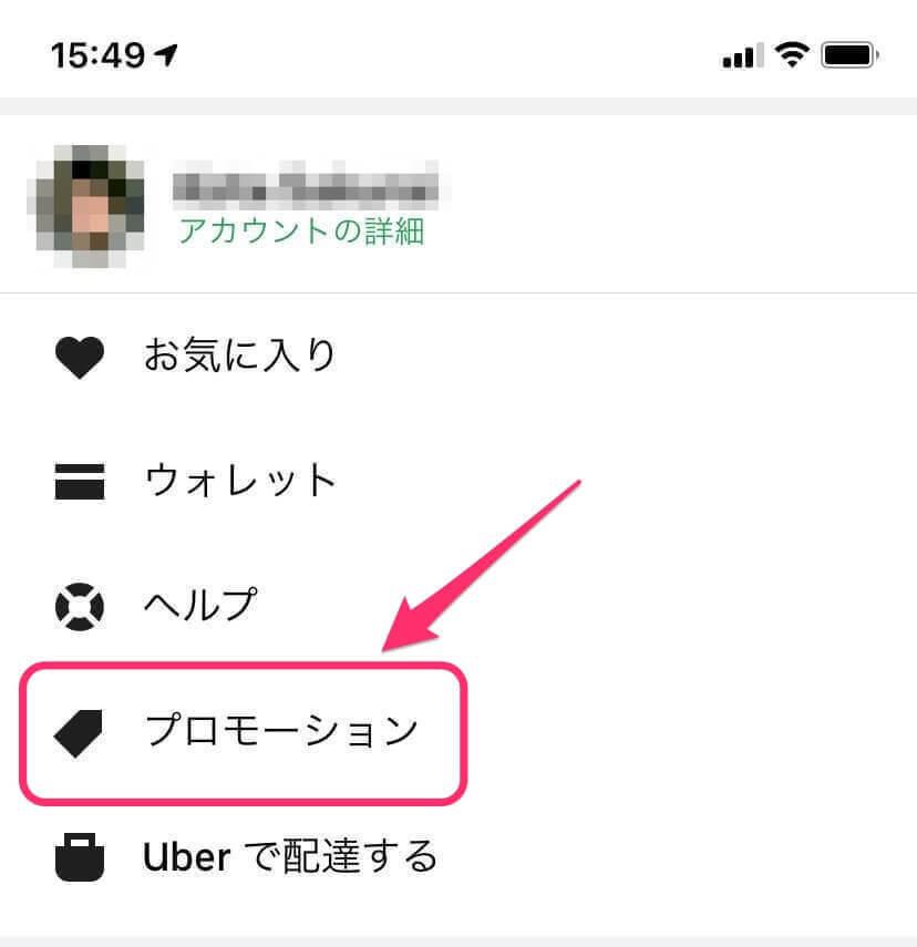 Uber Eats プロモーションコード・クーポン入力について1