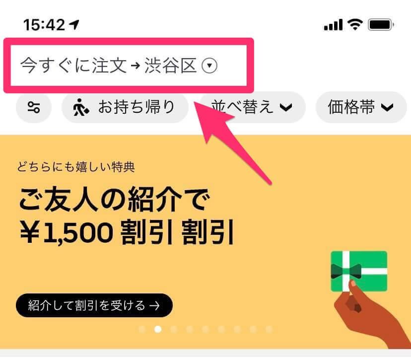 Uber Eats (ウーバーイーツ)使用例の渋谷駅選択画面