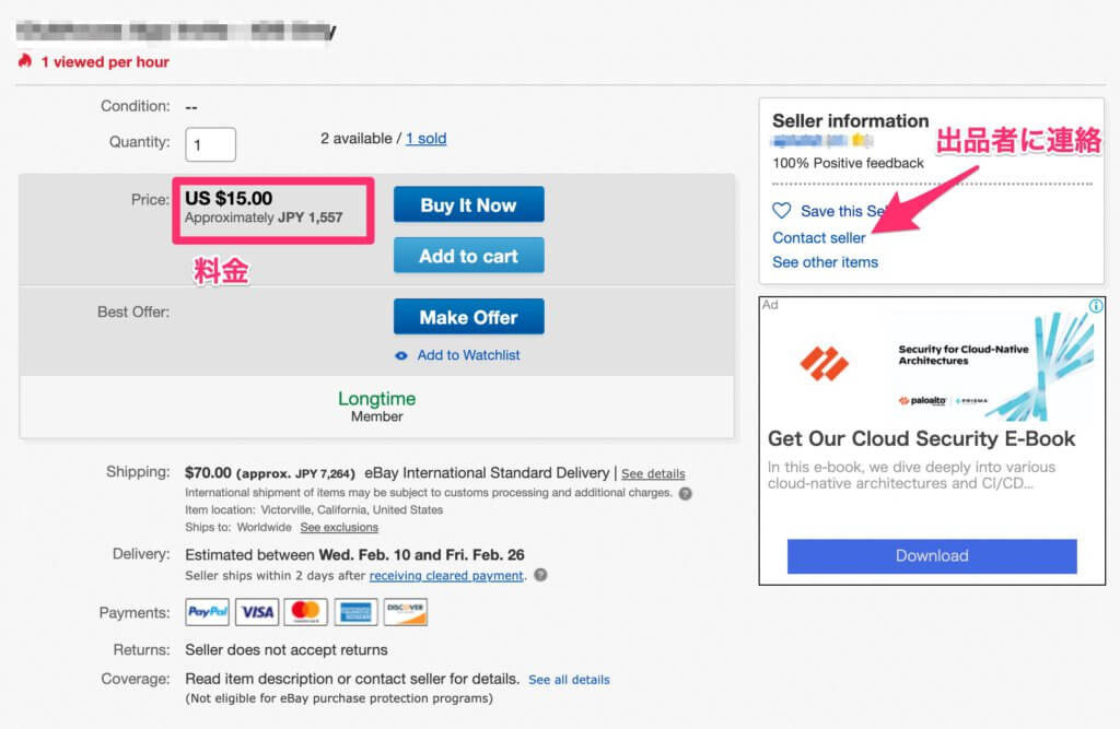 ebayのカートへの入れ方