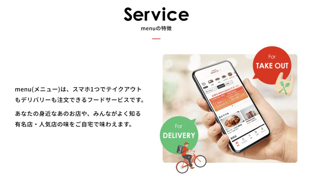 menu(メニュー)のサービス説明