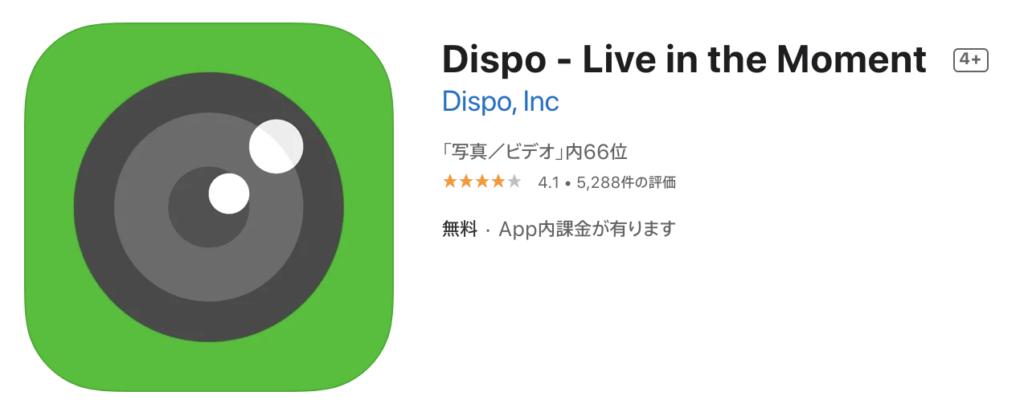 AppStoreにあるDispo(ディスポ)