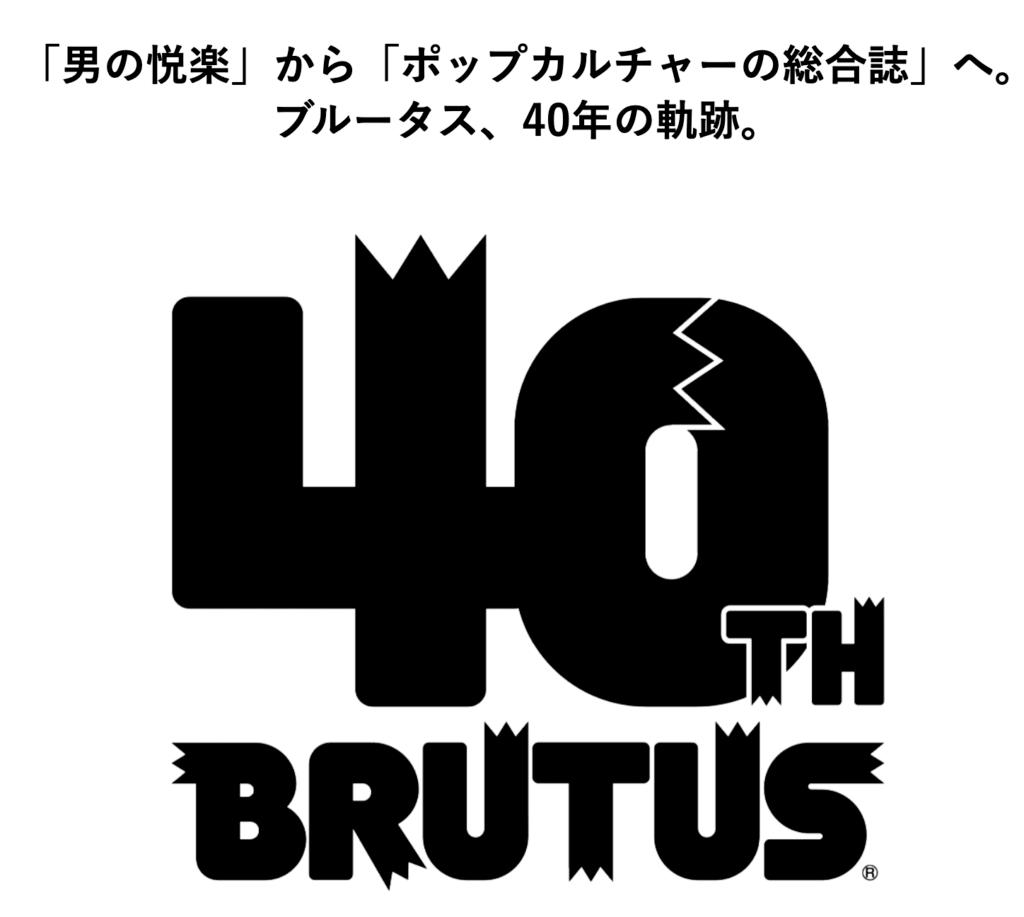 BRUTUS40周年