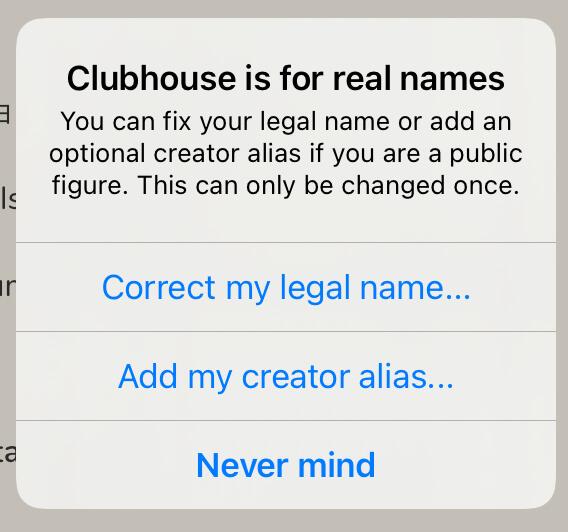 変更 clubhouse 名前