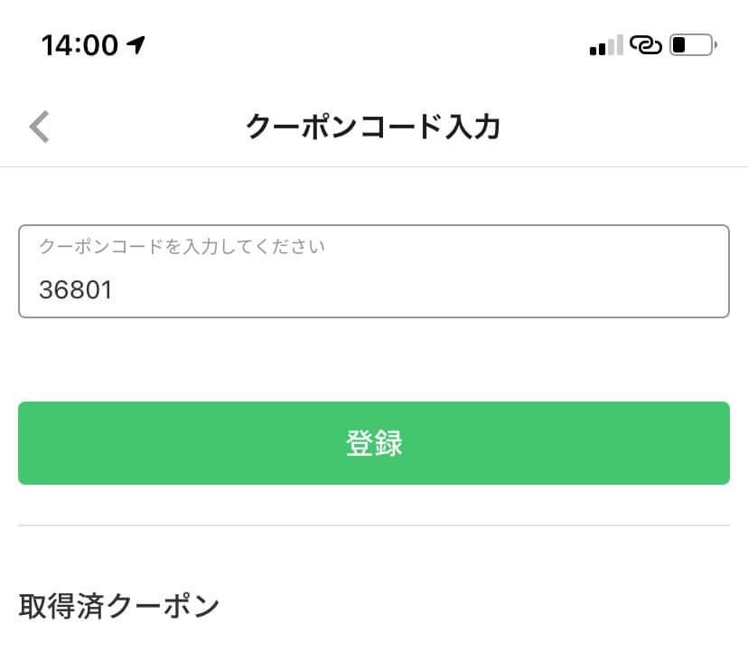 menuクーポンコード入力例