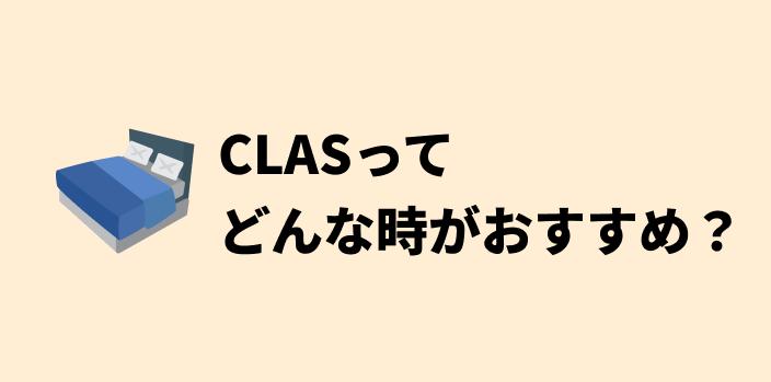 CLASのおすすめ利用シーン