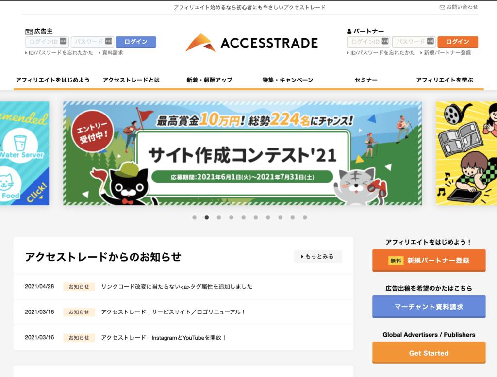 アクセストレードのトップページ