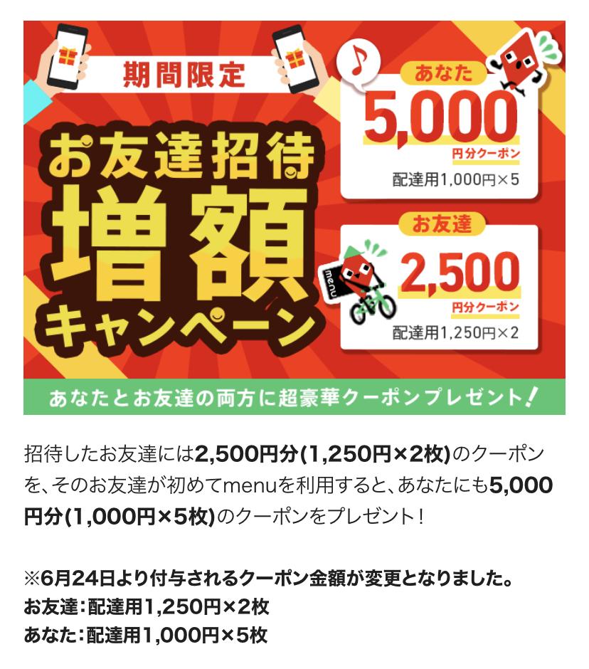 menu(メニュー)の友達招待キャンペーン