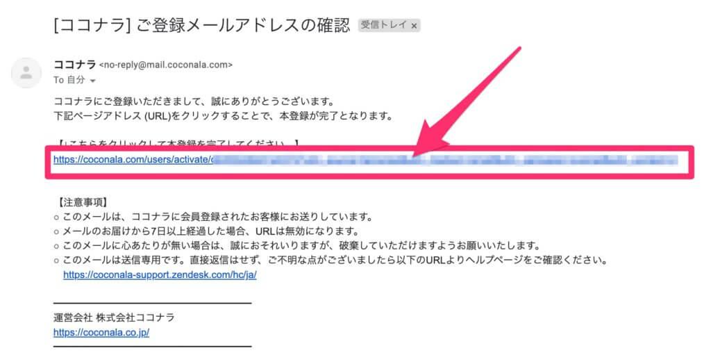 ココナラから登録時に送られてくるメール