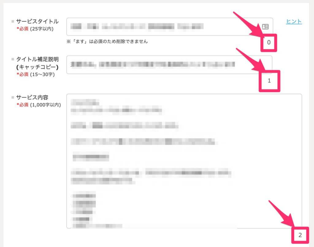 ココナラのサービス編集画面