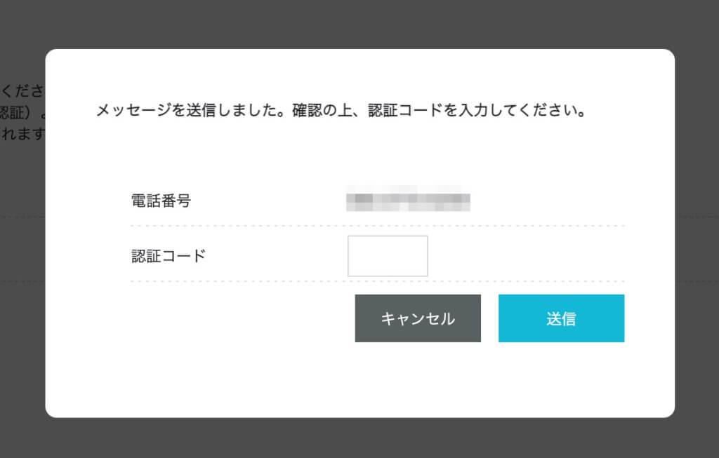 ConohaWingの認証コード入力画面