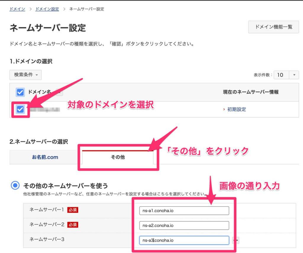お名前.comのドメインネームサーバの変更