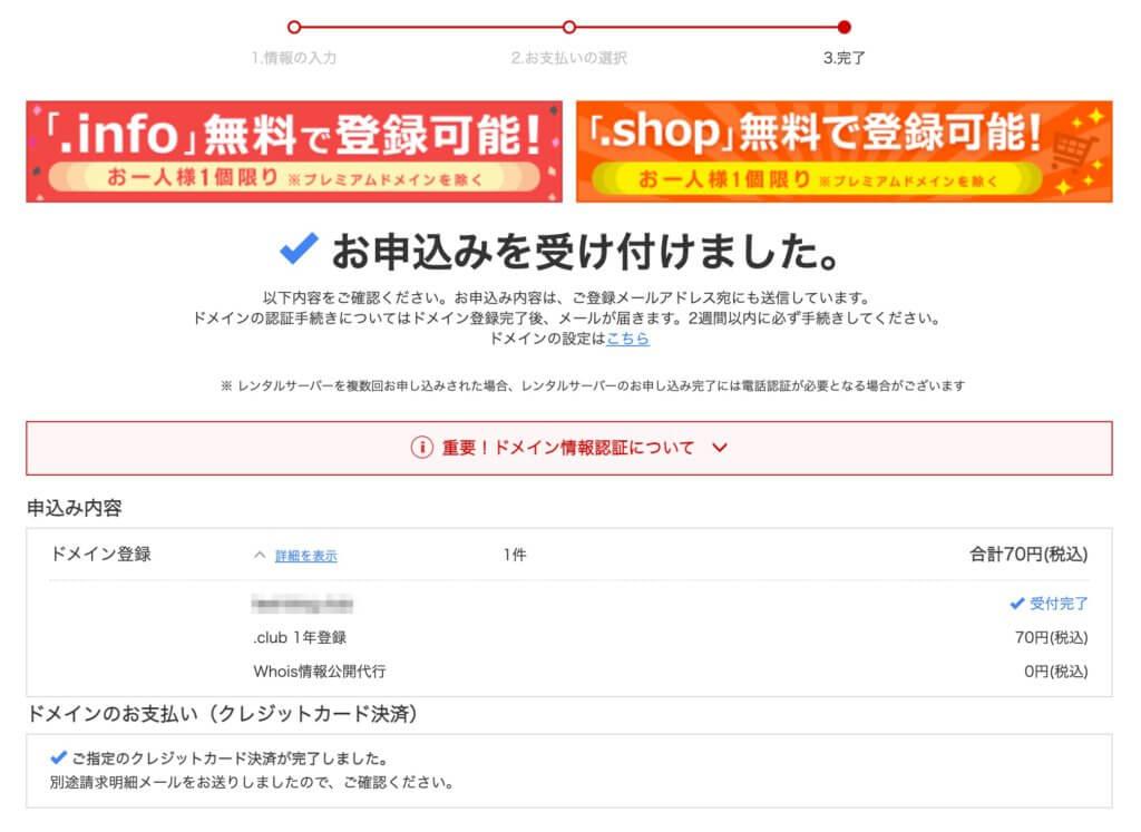 お名前.comの申し込み完了画面